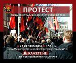 ВМРО с нов протест срещу цената на тока
