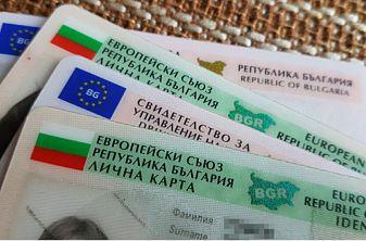 Важна информация за българите в чужбина и личните документи