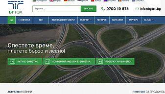 На нова платформа шофьорите проверят за нарушения и електронни фишове