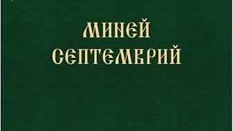 Софийската митрополия за първи път издава богослужебната книга