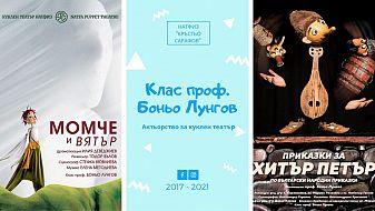 Абсолвентите на проф. Боньо Лунгов с постановки в следващите месеци