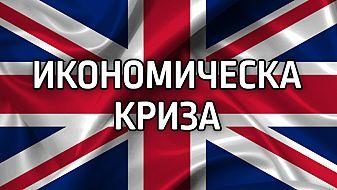 Британският бизнес предупреждава: Кризата с веригите на доставки ще продължи до 2024 г.